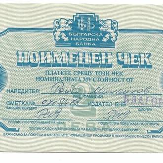 Болгария 2 лева валютный чек 1986 редкая №2