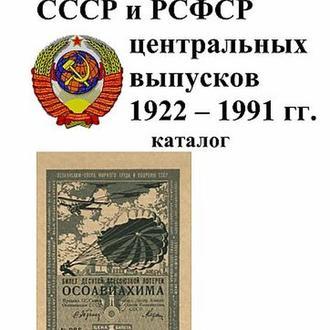 Лотерейные билеты СССР 1922-91 гг - на CD