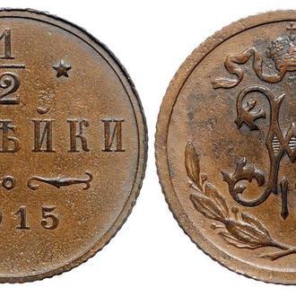 1/2 копейки 1915 года №4929