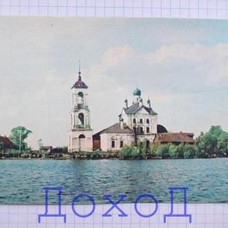 Открытка СССР Переславль - Залесский Церковь Сорока мучеников 1967