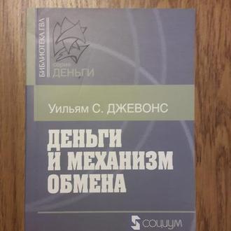 Джевонс Уильям С. Деньги и механизм обмена. (`Библиотека ГВЛ: Деньги`).