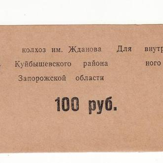 100 рублей колхоз Жданова Запорожская обл Куйбышевский р-н хозрасчет нечастая герб УССР