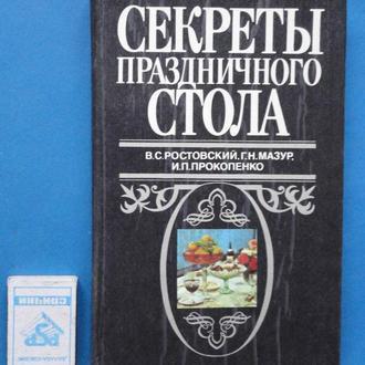 Ростовский, Мазур, Прокопенко. Секреты праздничного стола. 1994
