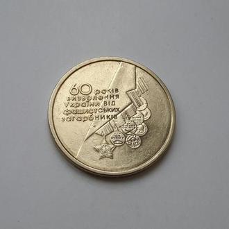 """""""60 лет освобождения Украины от фашистских захватчиков"""" 1 грн. 2004 год."""