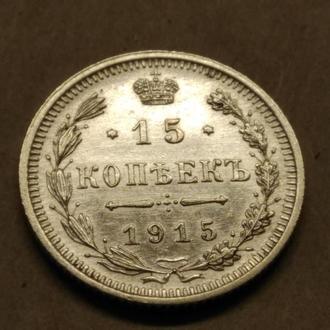 15 копеек 1915 года родной блеск