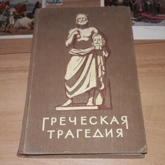 Детгиз Греческая Трагедия  1955 год .