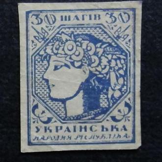 Марка Украины (УНР) 1918 года.