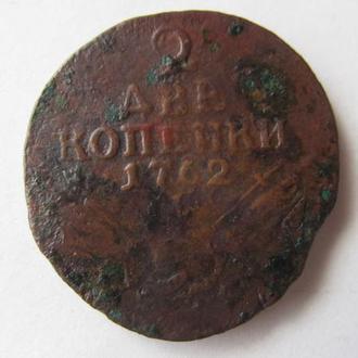 2 копейки 1762 год