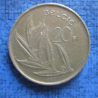 Монета 20 франков Бельгия 1980