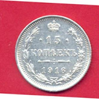 Монеты Россия 15 коп 1916 г.
