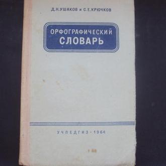 Орфографический словарь. Москва 1964г.