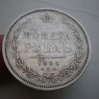 Рубль 1854 года - UNC