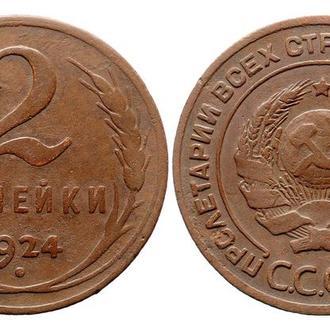 2 копейки 1924 года №3720