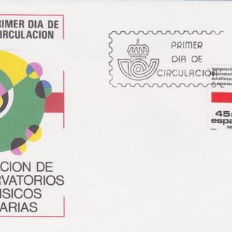 Испания 1985 АСТРОФИЗИЧЕСКАЯ ОБСЕРВАТОРИЯ АСТРОНОМИЯ НАУКА ДОСТИЖЕНИЯ КОСМОС КПД Mi.2684