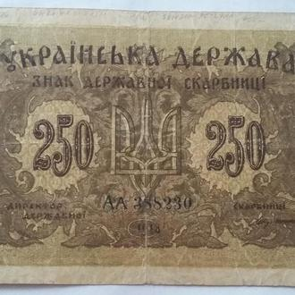 250 гривень 1918 г