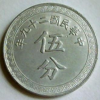 Китай 5 центов (5 фень) 1940 год