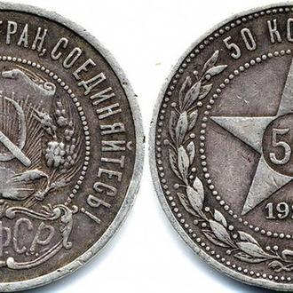 Монета 1922г. 50к. Пролетарии всех стран соединяйтесь!