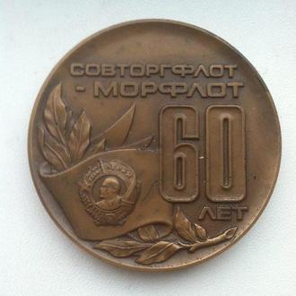 """Настольная медаль """"60 лет. Совторгфлот-морфлот"""", 1984 год, ЛМД"""