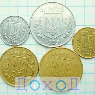 5 монет Украина Україна 1992 1, 5, 10, 25, 50 копеек копійок №3
