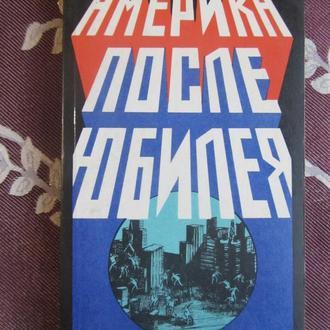 Карев, Н. Америка после юбилея: Репортаж