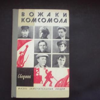 ЖЗЛ.Комсомольские вожаки.1974г.