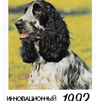 Календарик 1992 Собака, с линейкой, изд. Ульяновская Правда