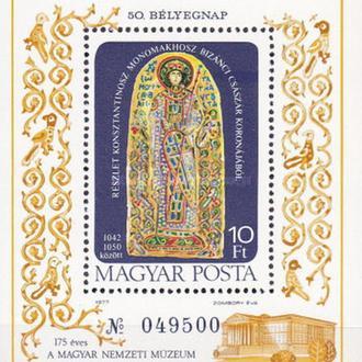 Венгрия 1977 БЛ День марки