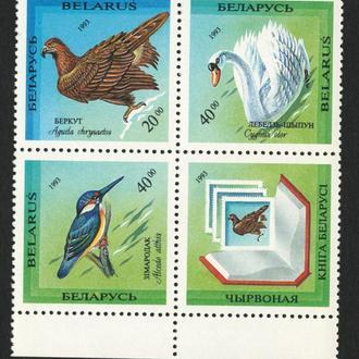 Беларусь - птицы 1994 - Michel Nr. 43-45 **