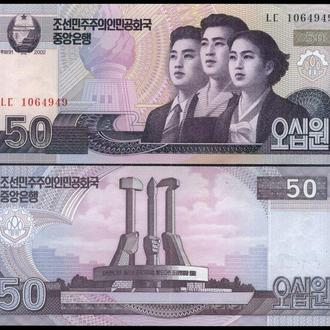 СЕВЕРНАЯ КОРЕЯ 50 вон 2002г. UNC