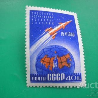 СССР 1960 Космос корабль-спутник MNH