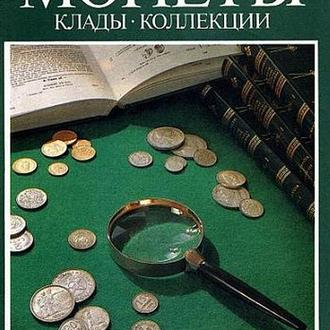 Потин В. - Монеты: Клады коллекции - на CD