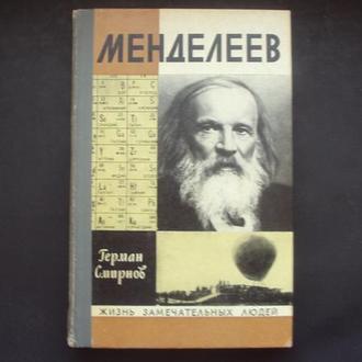 ЖЗЛ.Менделеев.1974г.