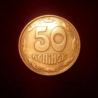 50 копійок 1992 року