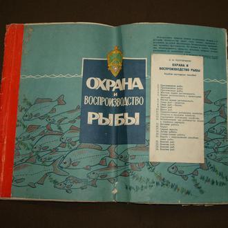 Альбом наглядных пособий Охрана и воспроизводство рыб, 60-70е гг. Н.Ф.Полтораков.