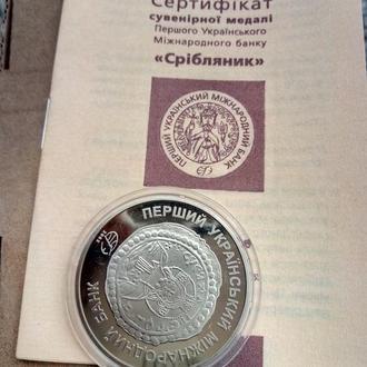 Срибляник 2005 г. Украина Перший Украинский банк