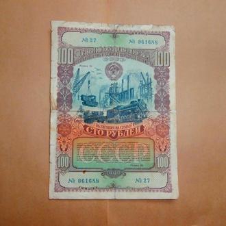 Облигация 100 рублей