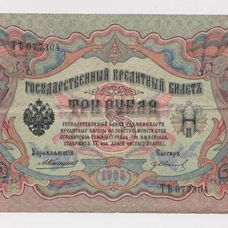 3 руб. = 1905 г. = КОНШИН - ИВАНОВ = РОССИЯ = серия Т =