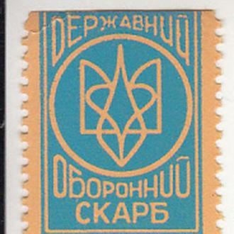 Державний оборонний скарб 1932 рік