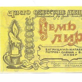 7 лир Одесса юморные деньги малый формат тонкая бумага