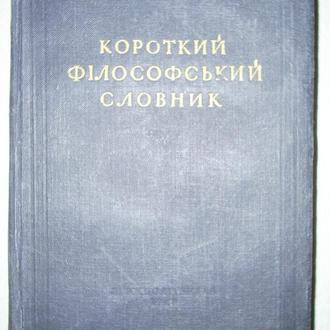под ред. М. Розенталя и П. Юдіна - Короткий філософський словник