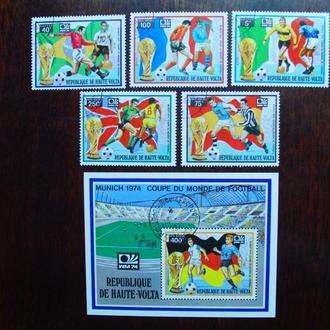 Верхняя Вольта (Буркина Фасо).1974г. Чемпионат мира по футболу. Полный комплект.