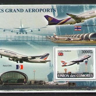 КОМОРЫ 2008 ** Транспорт Авиация Самолеты Аэропорты Хитроу БЛ MNH