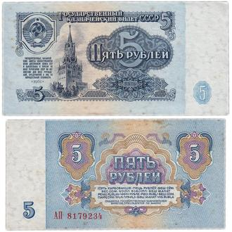 5 рублей 61 год