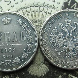 рубль 1868 год