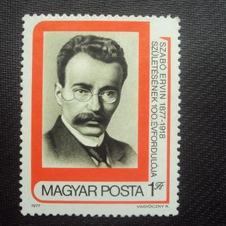 Венгрия 1977г.негаш.