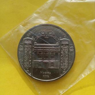 5 рублей СССР, Государственный банк