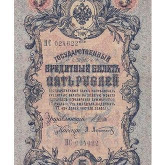 5 РУБЛЕЙ ШИПОВ - АФАНАСЬЕВ 024622