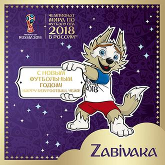 Сувенирный набор С новым годом FIFA 2018