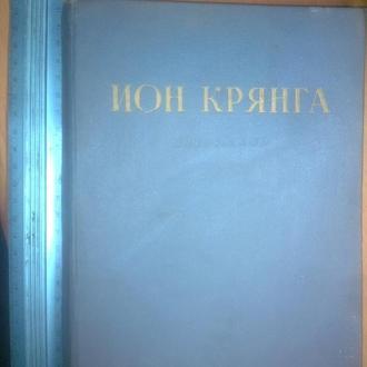 Крянгэ Ион. Сказки. 1957