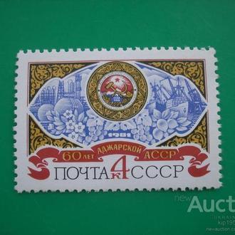 СССР 1981 Аджария MNH